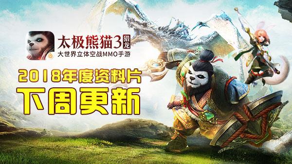 年兽贺岁!蜗牛数字《太极熊猫3:猎龙》新春版本下周上线!