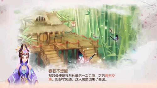 蓝港互动《芈月传之传奇佳人》副本玩法曝光