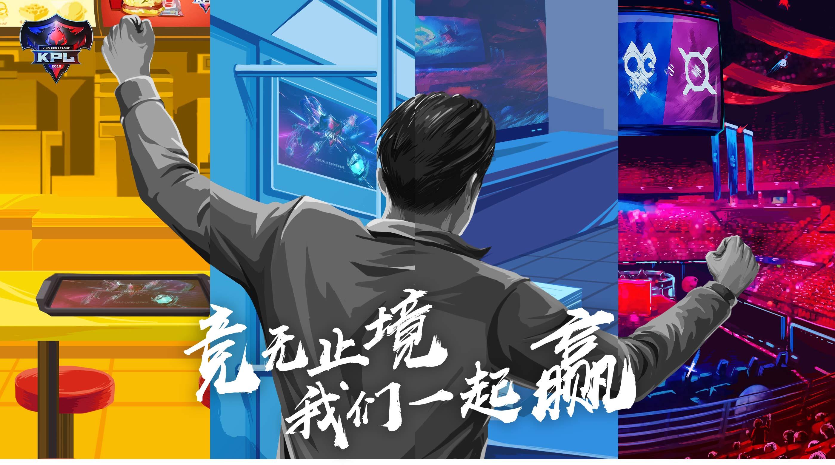 2018年KPL王者荣耀职业联赛官方合作伙伴名单公布