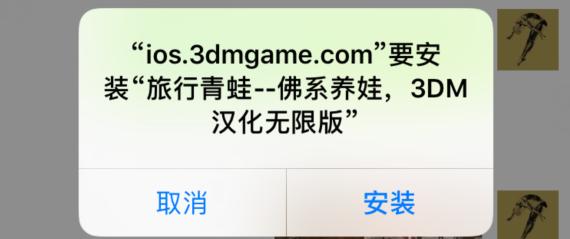 旅行青蛙  IOS无限三叶草