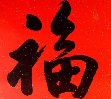 支付宝2018扫五福活动福字图片大全_福卡图片汇总(图文)