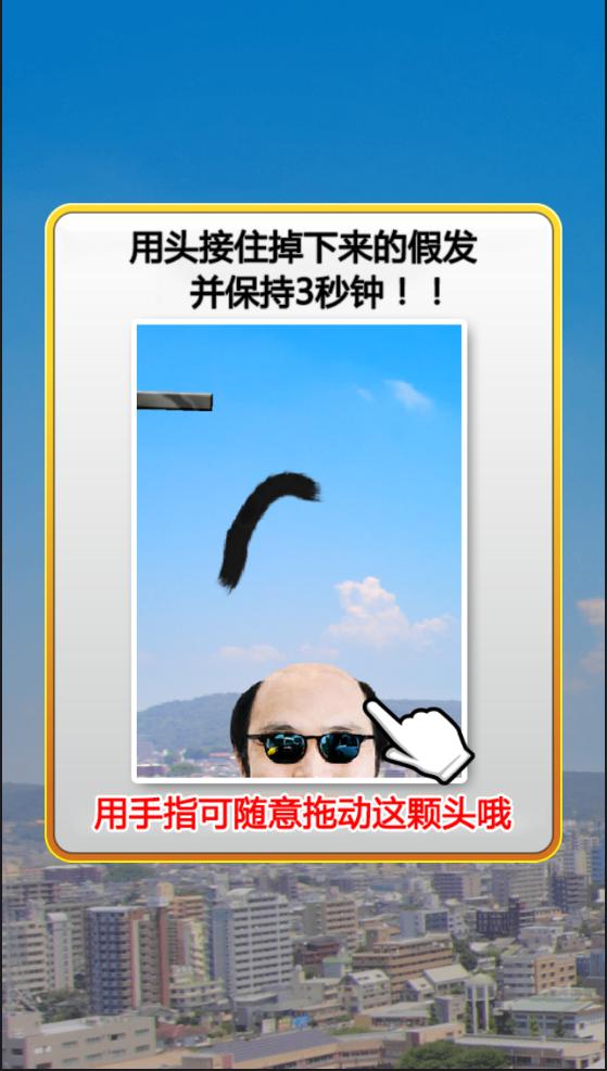 《假发溜溜 》3DM汉化版发布 现在开始拯救脱发男人!