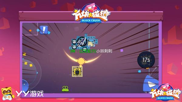 策略乱斗团战升级 YY首款手游《方块大碰撞》英雄玩法深度曝光