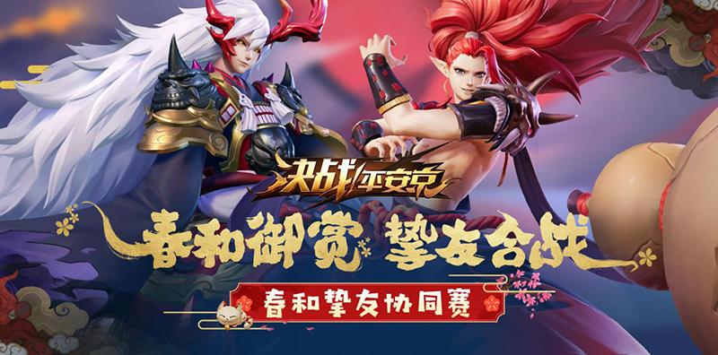 《决战!平安京》新春挚友协同赛!百万红包偶遇红人