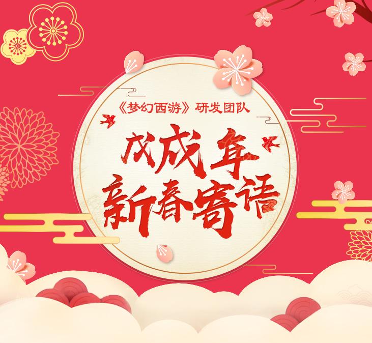 《梦幻西游》研发团队戊戌年新春寄语