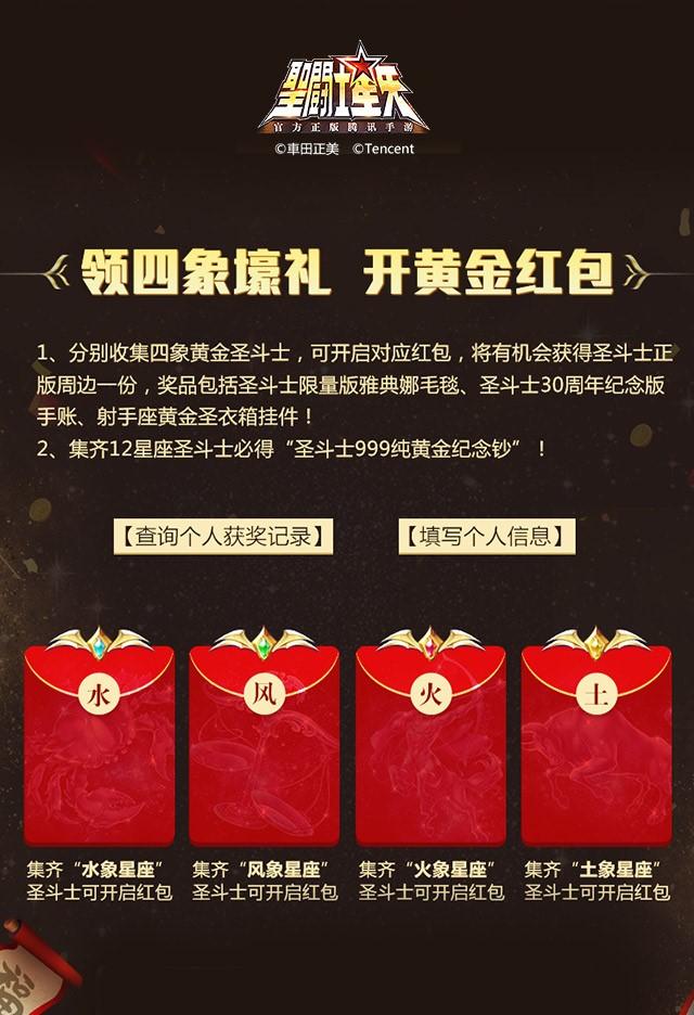 《圣斗士星矢(腾讯)》集十二黄金圣斗士 享新年纯金壕礼