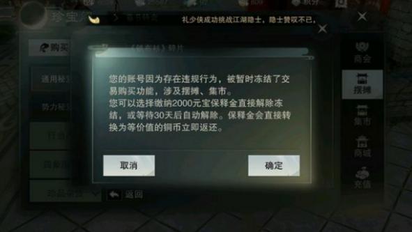 《楚留香手游》账号被冻结原因及解决方法一览