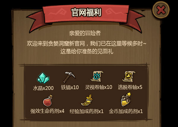 《贪婪洞窟》官方安卓今日开启 登陆就送10000钻石!