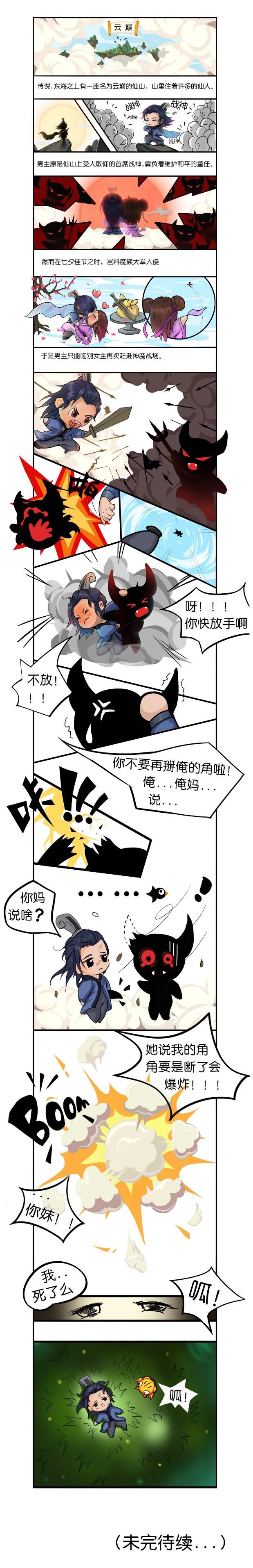 《云巅》漫画剧情-战神陨落