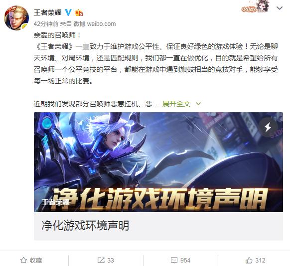 《王者荣耀》净化游戏环境声明 严厉打击消极玩家