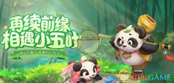 《大话西游手游》2018清明节活动更新内容详情