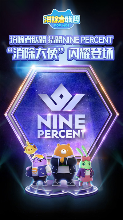 《消除者联盟》6向消除萌翻世界结盟ninepercent男团