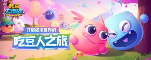 《吃豆大作战》主播招募活动全平台上线 掀起社交手游新玩法