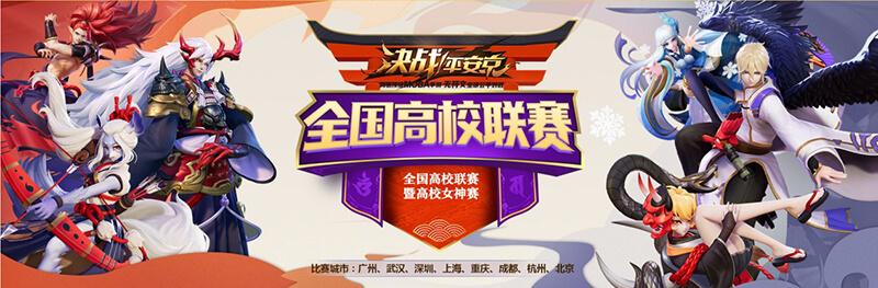 春樱花落锣鼓响 《决战!平安京》高校联赛武汉站冠军诞生