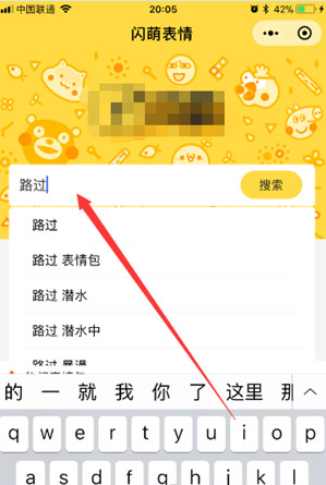 《微信》闪萌表情搜索GIF表情方法