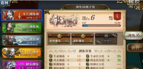 《梦幻模拟战手游》练兵技巧