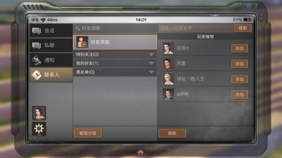《明日之后》屏蔽其他玩家发言方法