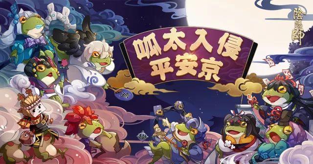 羁绊之诗开篇 《阴阳师》520系列活动情报公开!