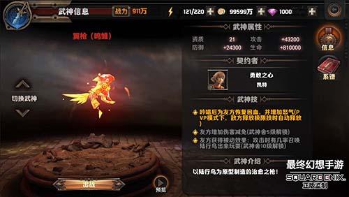 新等级新武神《最终幻想 觉醒》全新资料片今日上线
