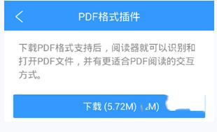 《QQ阅读》导入PDF方法介绍