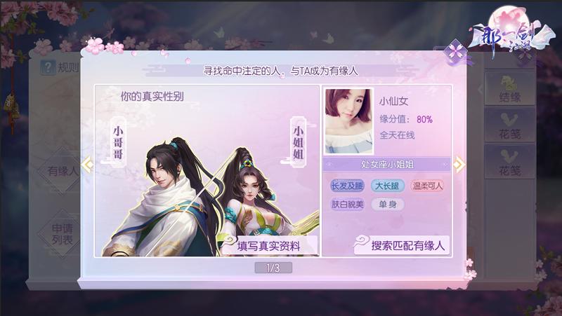 新玩法的初体验,《那一剑江湖》即将开测