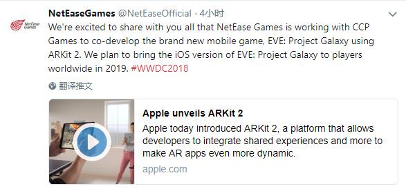 网易游戏与CCP合作开发《EVE:银河计划》手游