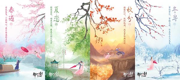 《那一剑江湖》四季海报惊艳首曝,6月13日问情开测!