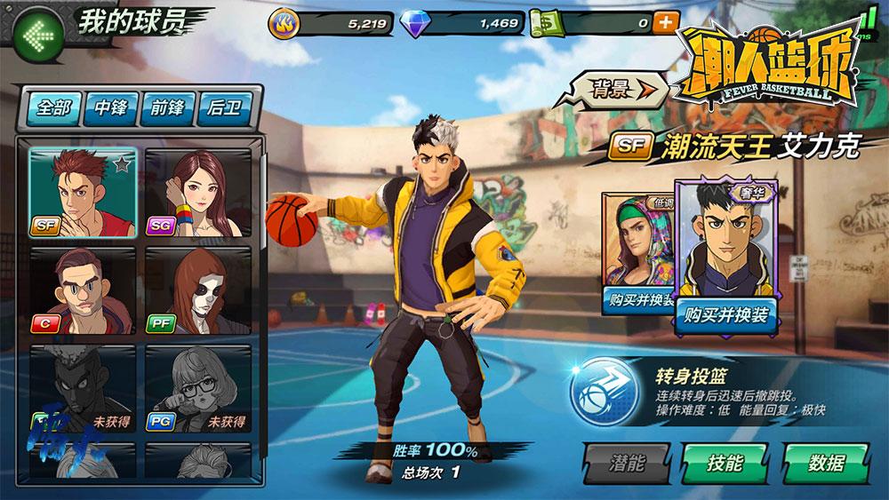 嘻哈潮服,《潮人篮球》全新球员皮肤亮相