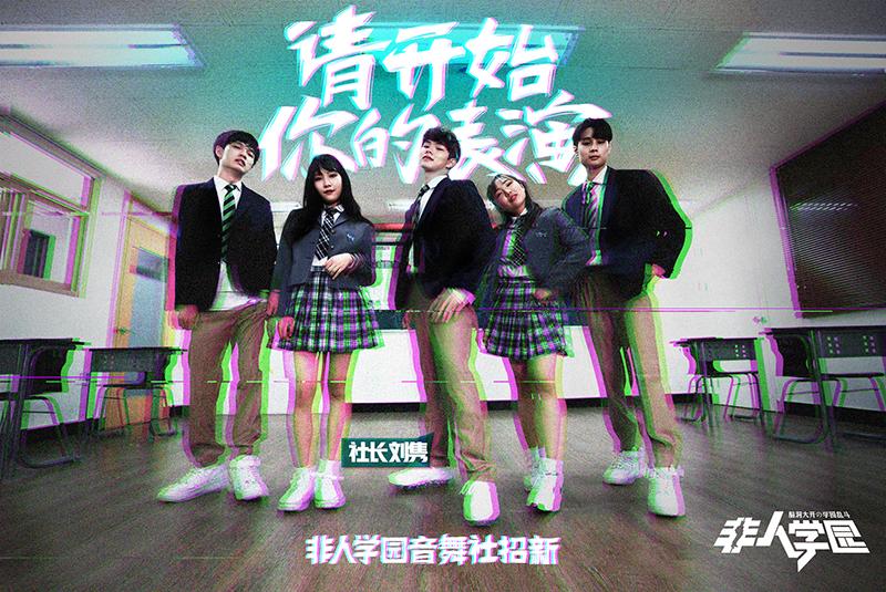 热血街舞团刘隽化身音舞社长!《非人学园》社团招新帅气开启