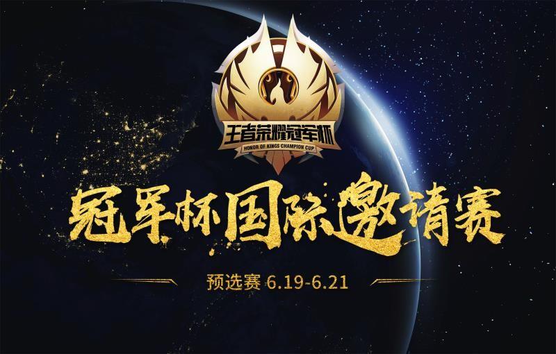 冠军杯国际邀请赛—预选赛下周开战 全球顶尖战队争夺晋级北京名额