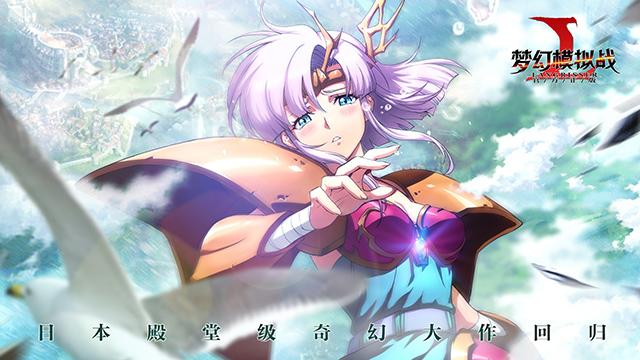 《梦幻模拟战》手游7月6日不限量测试开启