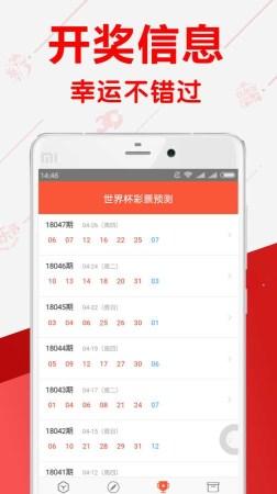 世界杯彩票app推荐 最靠谱的世界杯彩票购买app合集
