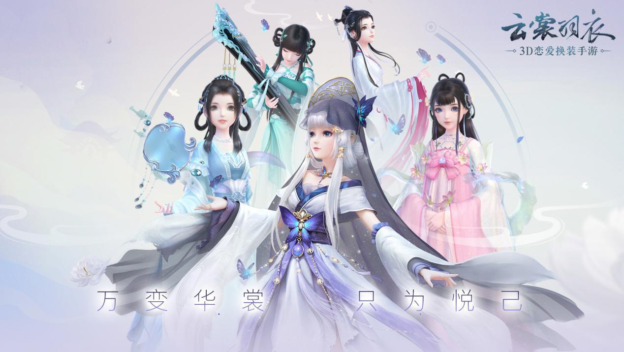 《云裳羽衣》:腾讯与西山居能否改变中国女性游戏市场?