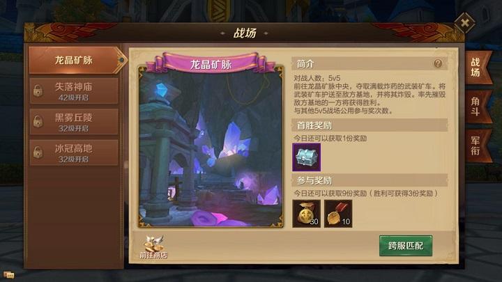 《万王之王3D》非RMB玩家全面攻略