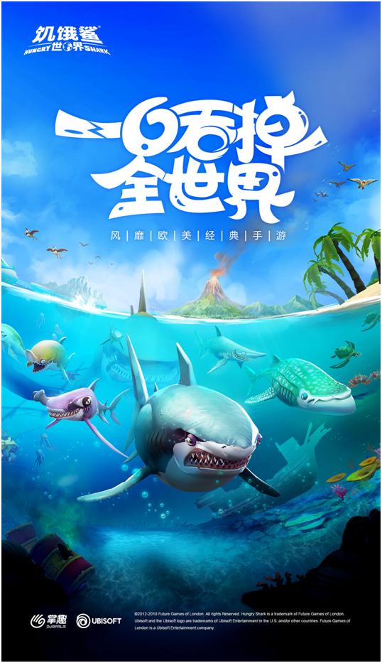 上架一周下载量过千万 《饥饿鲨:世界》凶猛异常