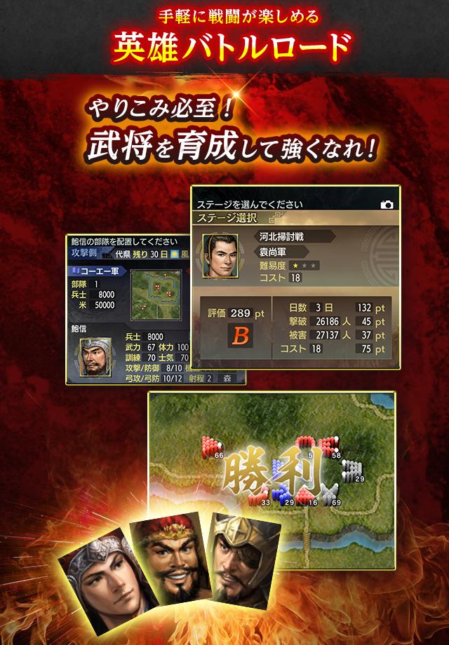 光荣公布《三国志5》登陆iOS和安卓平台