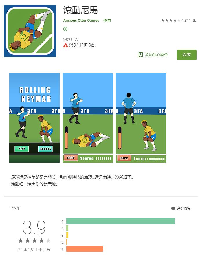 一起恶搞内马尔《滚动尼玛》登陆iOS和安卓