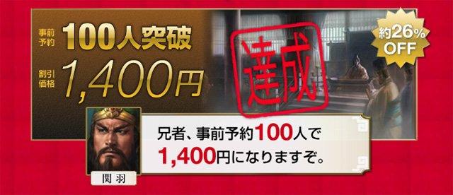 《三国志5》手游预约仅一天 人数突破100