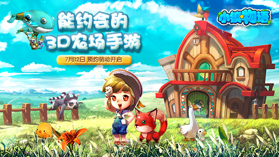 能约会的3D农场手游《小镇物语》绝密首曝 预约萌动开启!