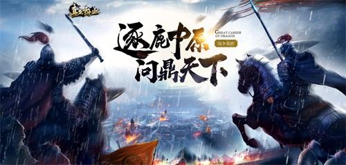 诸侯争霸决战皇城 《真龙霸业》全新版本剑指长安开启