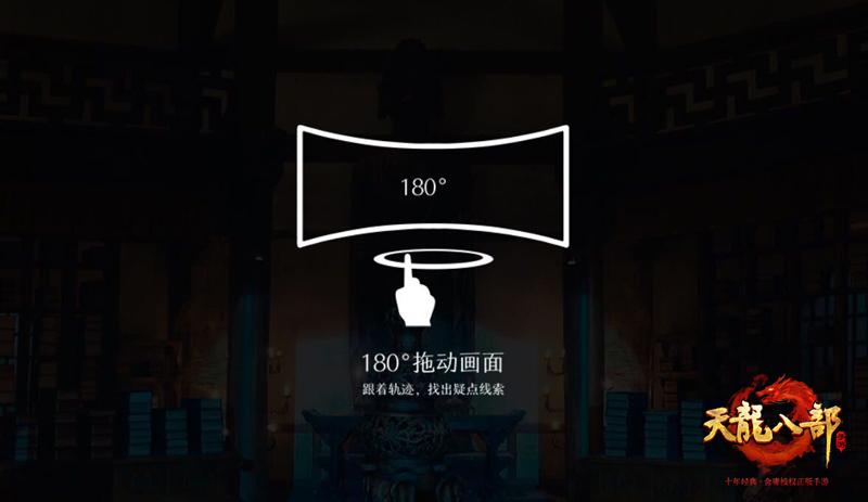 """《天龙八部手游》首部真人实拍副本""""武当秘案""""火爆上线"""