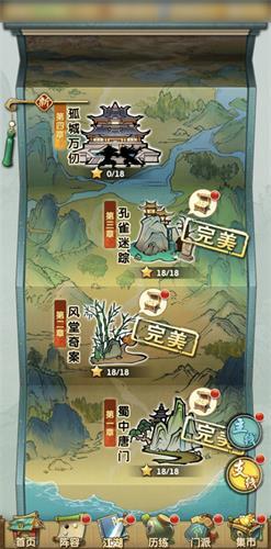 精英江湖 一试高下 《大掌门2》支线江湖开放