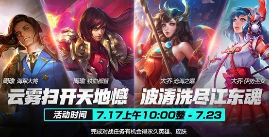 《王者荣耀》7.17更新:公孙离限定皮肤上线,新英雄免费兑换开启