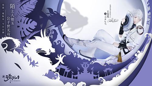 诛仙手游全新版本9号上线:代言人王俊凯白发造型曝光[多图]图片2