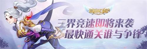 自由幻想手游流星之恋版本公测:F4携全新玩法、十大福利上线[多图]图片5