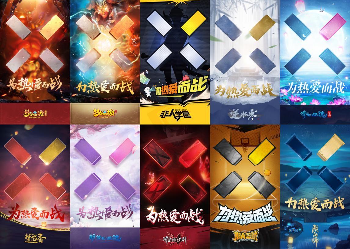 网易游戏X计划8月24日揭晓:丁磊此行是向谁下战书?[多图]图片3