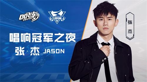 张杰、许嵩现场打call,《QQ飞车手游》S联赛总决赛即将开启