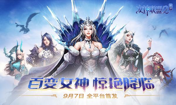 《女神联盟2》手游9月7日全平台首发 登录送S级女神