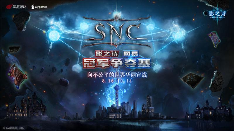 《影之诗》SNC第二轮海选报名结束   精彩对战一触即发!