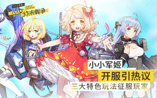 《小小军姬》开服引热议 三大特色玩法征服玩家